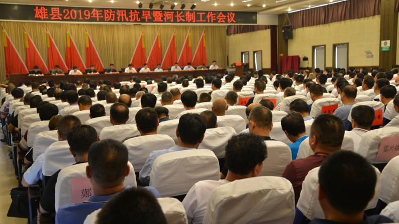 雄县召开2019年防汛抗旱暨河长制工作会议