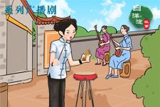 系列广播剧第118期:听西河大鼓 品一方文化