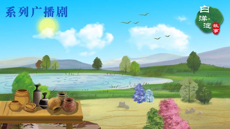 """系列广播剧第119期:在白洋淀,有个上千年的""""疙瘩顶"""""""