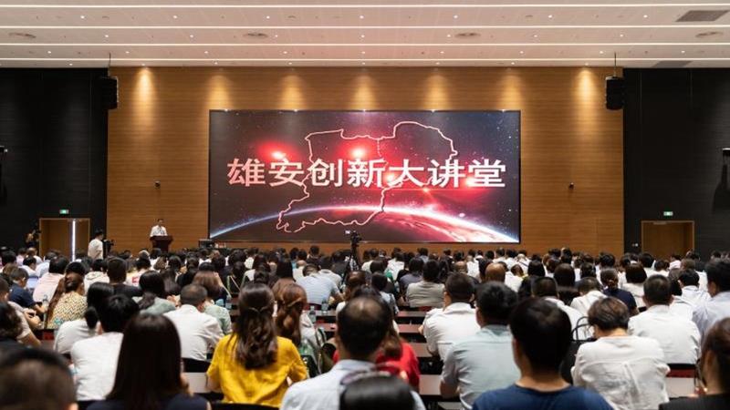 第十一期雄安创新大讲堂开讲