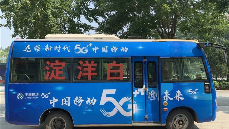 关注!河北首辆5G智慧公交车在雄安新区开通