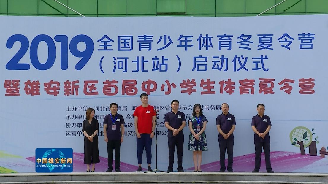 雄安新区首届中小学生体育夏令营活动启动