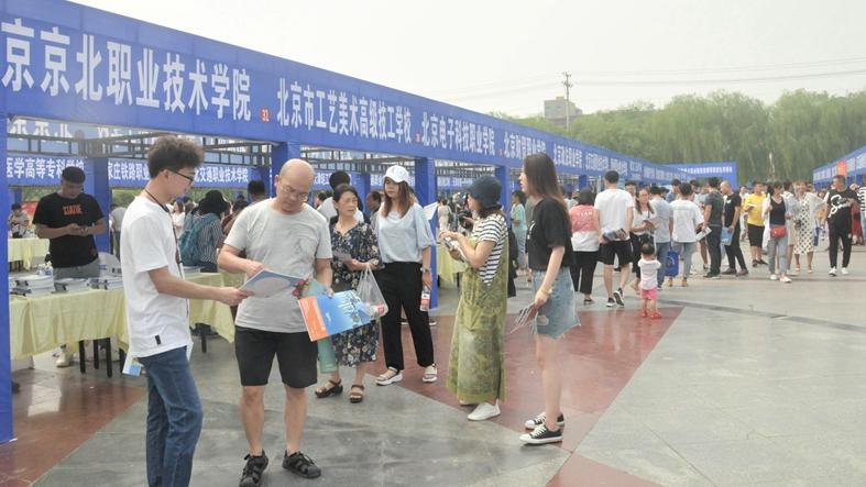 给青年人更多选择!京津冀鲁100所职业院校来雄安新区招生