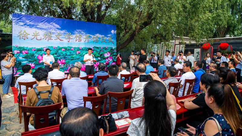 徐光耀文学馆在白洋淀景区嘎子村正式开馆