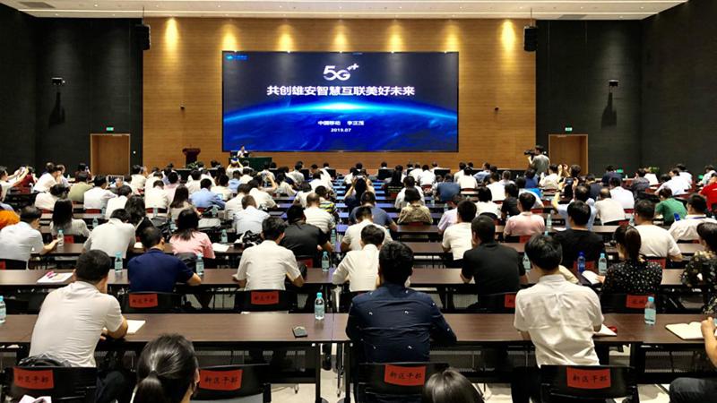 第十二期雄安创新大讲堂开讲 中国移动专家带你走近5G