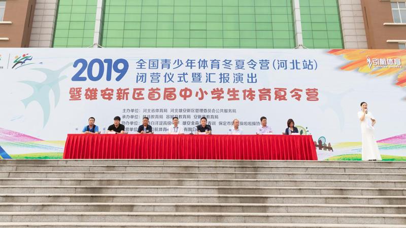 雄安新区首届中小学生体育夏令营活动闭幕