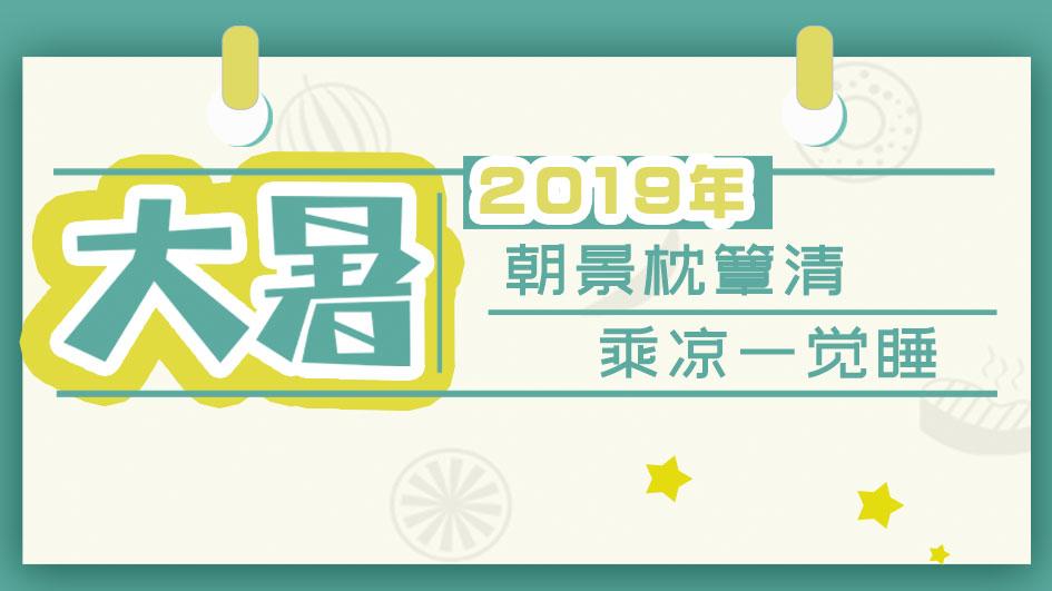 大暑丨2019年朝景枕簟清 乘凉一觉睡