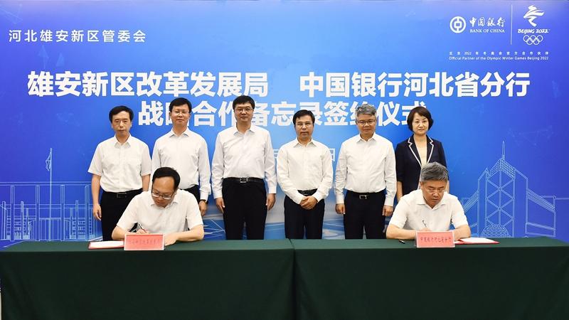 中国银行董事长刘连舸一行到雄安新区考察