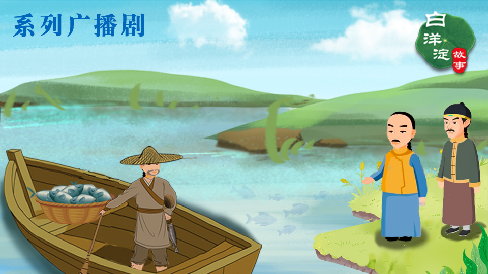 系列广播剧第123期:白洋淀渔网上挂银鱼,像极了北斗七星图
