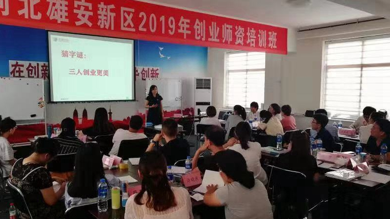 雄安新区举办首届创业师资培训班