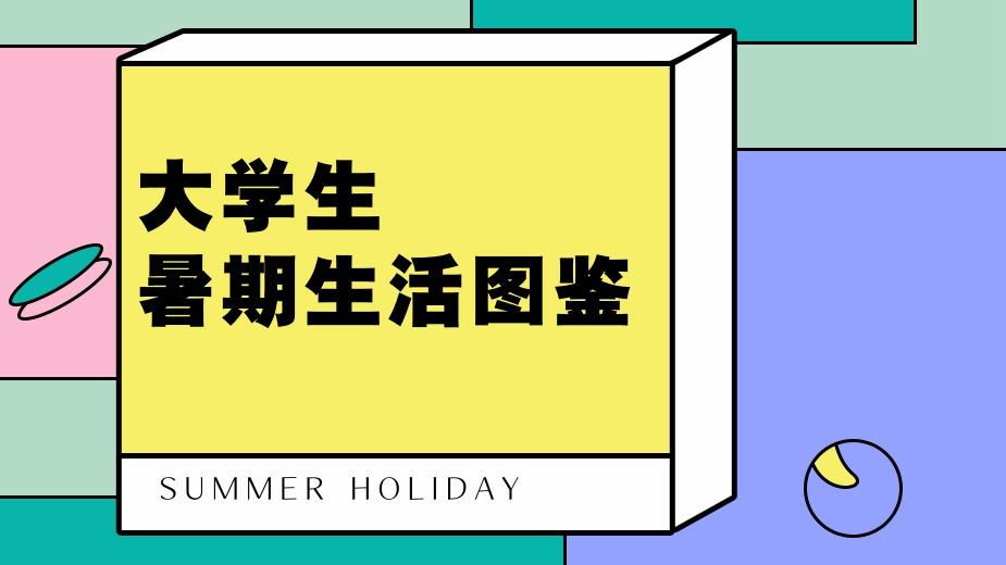 大学生暑期生活图鉴