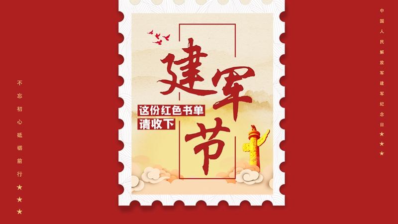 建军节丨这份红色书单请收下