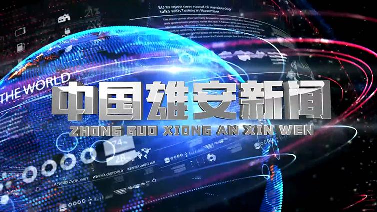 【中国雄安新闻】20190803