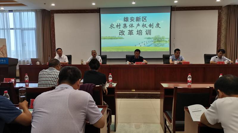 雄安新区农村集体产权制度改革培训班正式开班