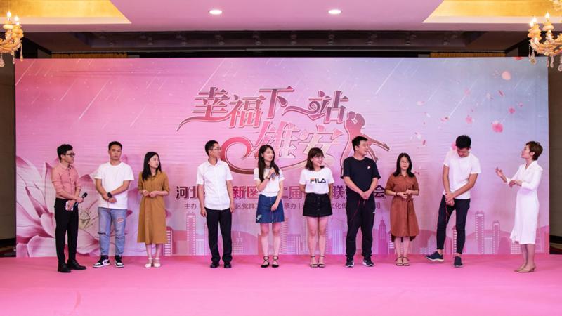 雄安新区第二届青年联谊大会成功举办