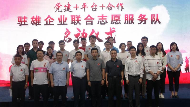 28家驻雄企业参与的联合志愿服务队正式成立