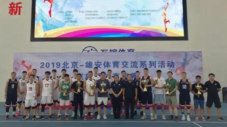 京雄篮球交流赛在雄安新区举行