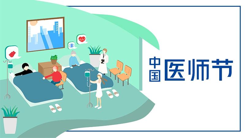 中国医师节丨今天,我想对你说谢谢!