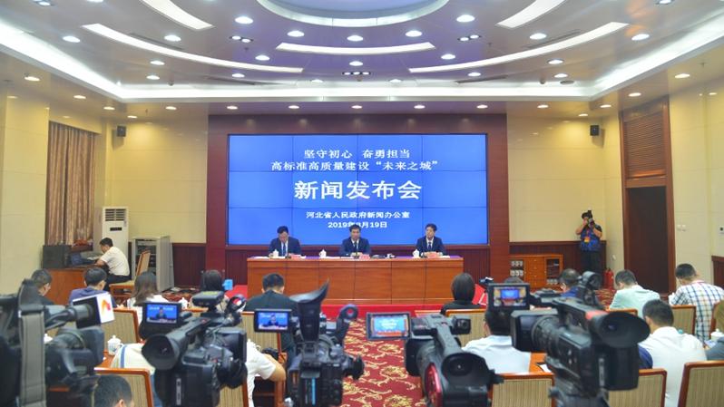 视频丨河北省政府新闻办举行雄安新区专场新闻发布会及成就展示