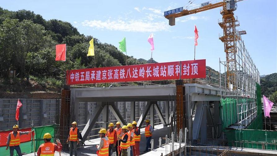 京张高铁八达岭长城站站房主体结构正式封顶