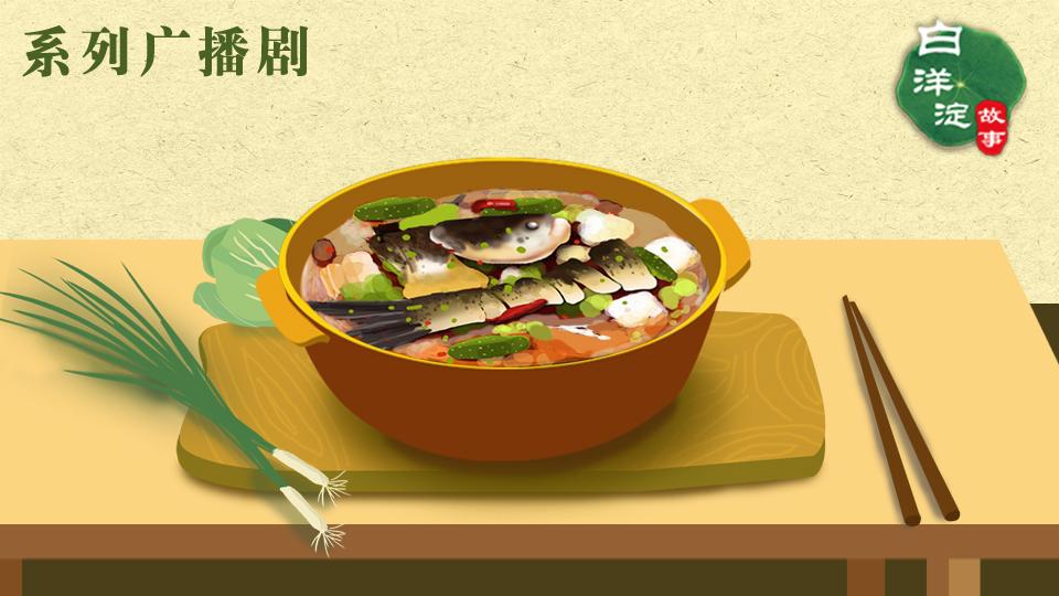 """系列广播剧第127期:饭馆里说的""""炖大鱼"""",究竟炖的是什么鱼?"""