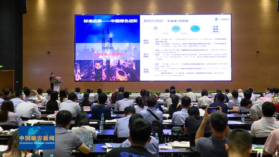 视频丨雄安绿色发展高峰论坛落幕