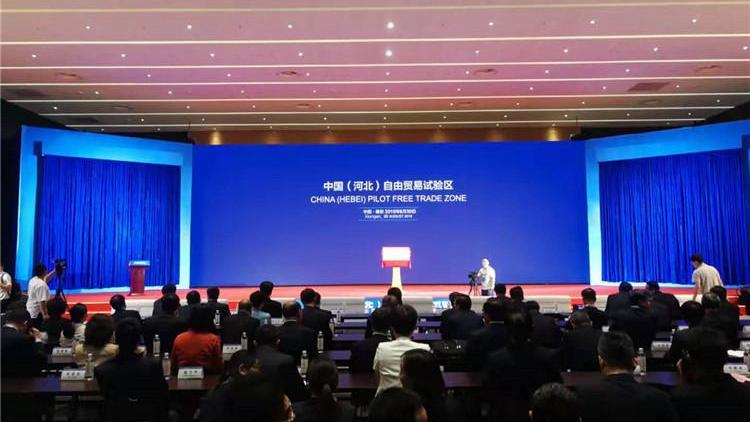 中国(河北)自贸试验区今日揭牌