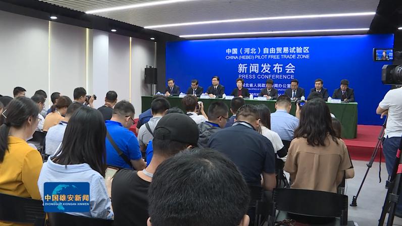 视频丨中国(河北)自由贸易试验区新闻发布会召开 雄安片区将建三大功能区培育五大产业