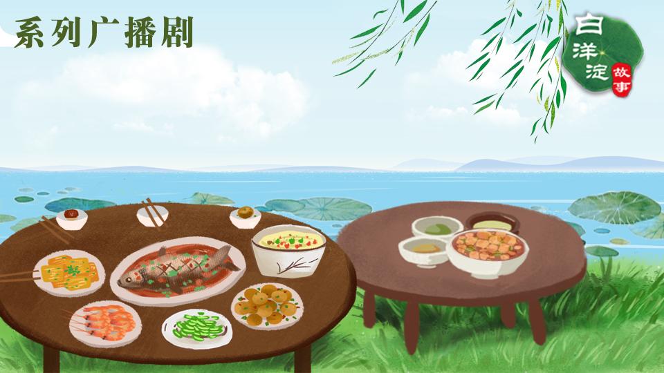 系列广播剧第128期:在这里,一道菜有一个故事,一道菜有一段历史