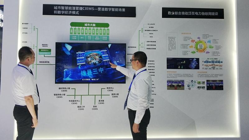 国网雄安新区供电公司城市智慧能源管控系统亮相第五届世界物联网博览会
