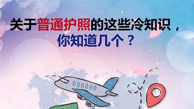 关于普通护照的这些冷知识,你知道几个?