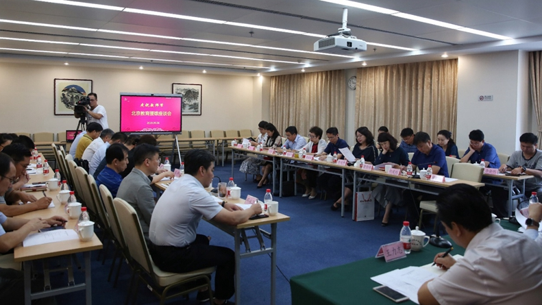 2019年雄安新区庆祝教师节系列活动北京援建学校教师座谈会召开