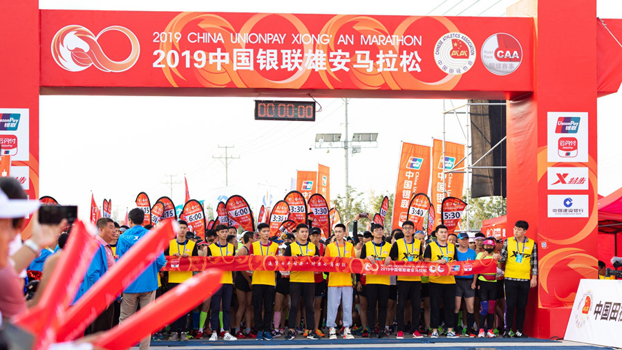 高清图集丨2019雄安马拉松激情开跑!