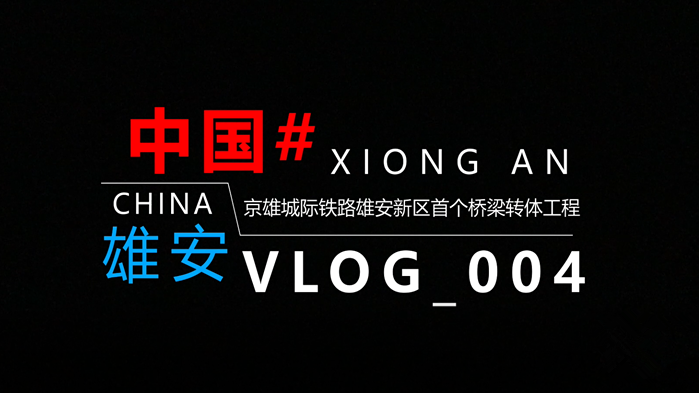 Vlog丨揭秘!8900吨的轻松转身是如何实现的?