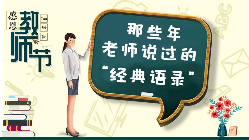 """教师节丨那些年老师说过的""""经典语录"""""""