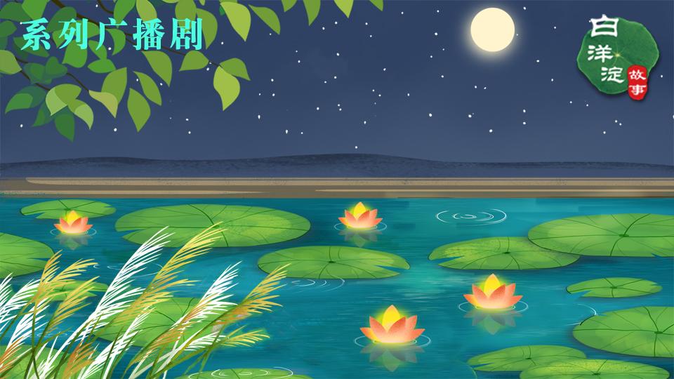 系列广播剧第130期:秋风起,蟹儿肥,恰是游淀赏月的好时候