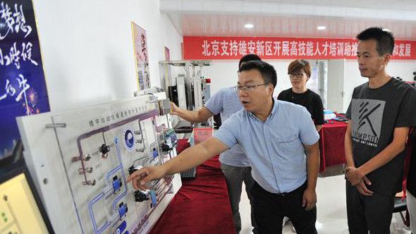 北京在雄安开办首个技能人才培训项目