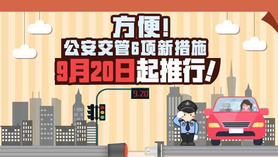 方便!公安交管6项新措施9月20日起推行!