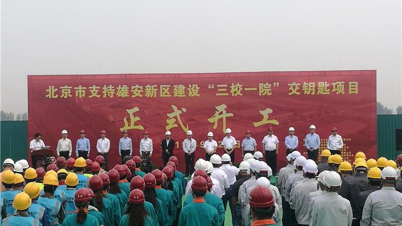 """北京市支持雄安新区建设""""三校一院""""交钥匙项目正式开工"""