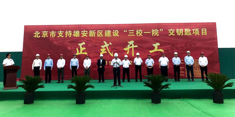 """好消息!北京支持雄安建设""""三校一院""""交钥匙项目开工"""