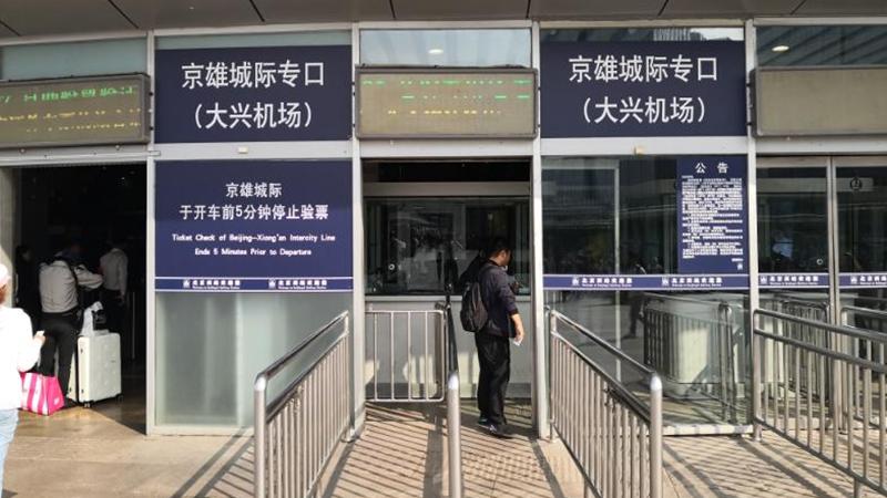 京雄城际铁路北京段开通在即 新增设施抢先看!
