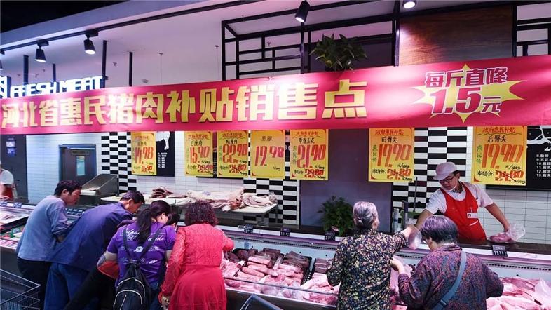 河北惠民补贴猪肉开售啦