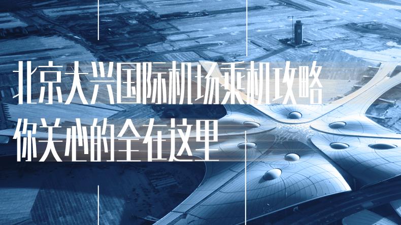 北京大兴国际机场乘机攻略,你关心的全在这里