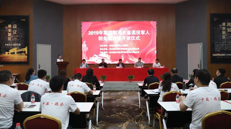 2019年第四期河北省退役军人创业培训班在雄安新区举办