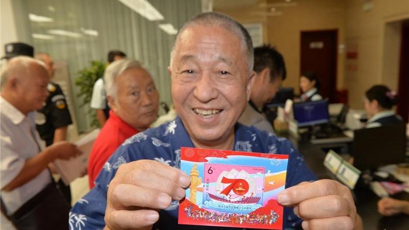 10月1日中国邮政发行《中华人民共和国成立七十周年》纪念邮票