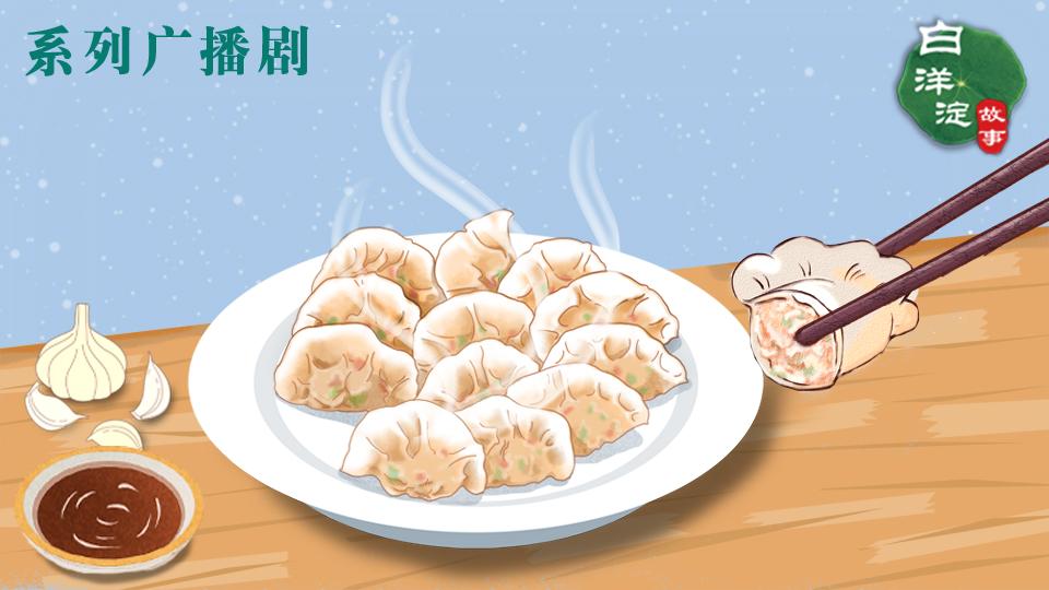 广播剧:鲜香嫩滑的饺子,只有赶对时节才能吃上
