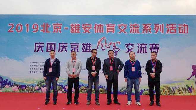 10月6日 京雄风筝交流赛在河北雄安新区举行