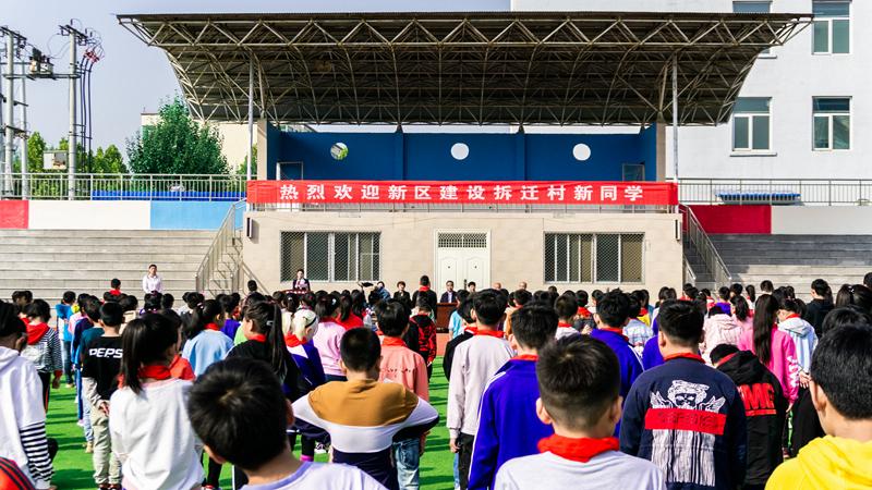 北京市朝阳区实验小学雄安校区迎来征迁村学生