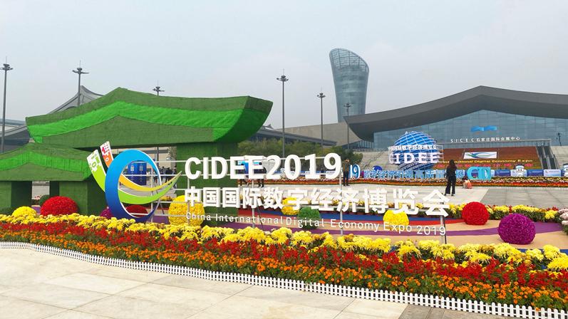 雄安展区亮相2019中国国际数字经济博览会 引大批游客驻足参观