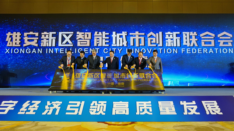 雄安新区智能城市创新联合会正式揭牌